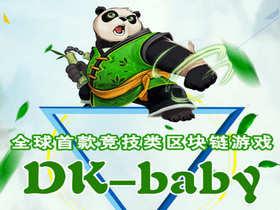 DK-baby分红理财计划火热上线