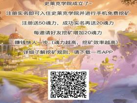 一币网开启DK大咖币史莱克学院手机app挖矿模式