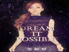 dream it possible(中文版)