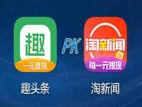 淘新闻和趣头条哪个好?淘新闻PK趣头条,看新闻哪个赚的更多?