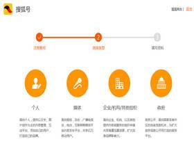 搜狐号怎么申请?三分钟学会成功入驻搜狐号