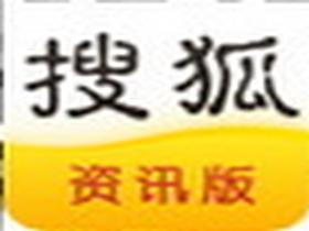 搜狐新闻资讯版app看新闻赚钱
