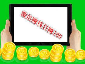 使用微信赚钱一天100元-最适合手机控的赚钱方法(包你学会)