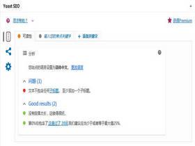 巧借wordpress seo by yoast插件学习如何做网站文章优化